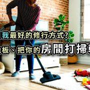磨練自我最好的修行方式?擦拭地板、把你的房間打掃乾淨