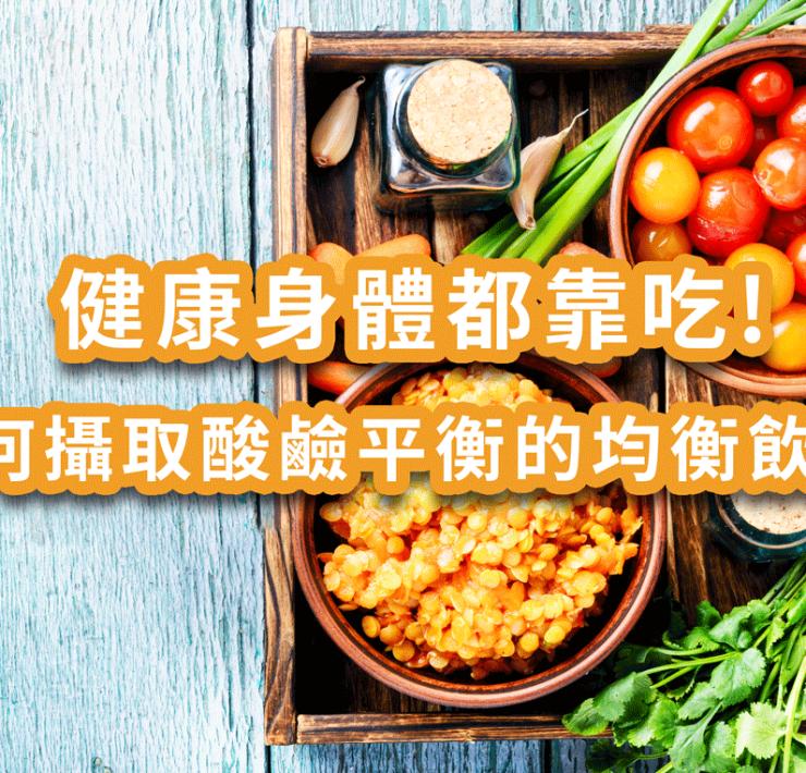 健康身體都靠吃!如何攝取酸鹼平衡的均衡飲食?