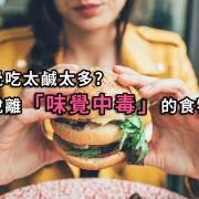 不知不覺吃太鹹太多?該如何脫離「味覺中毒」的食物癮?