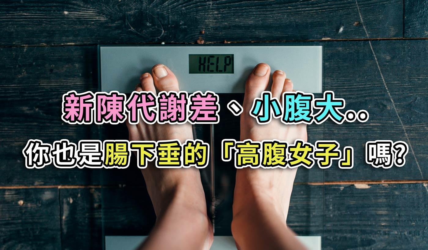 新陳代謝差、小腹大...你也是腸下垂的「高腹女子」嗎?