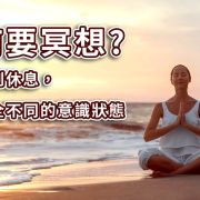 為何要冥想?大腦得到休息,達到完全不同的意識狀態