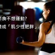 只想節食不想運動?小心你變成「肌少性肥胖」