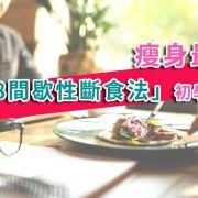 瘦身最夯! 「16/8間歇性斷食法」初學者必看