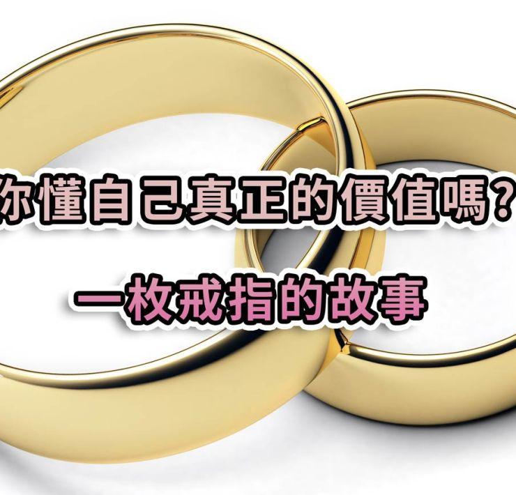 你懂自己真正的價值嗎?一枚戒指的故事