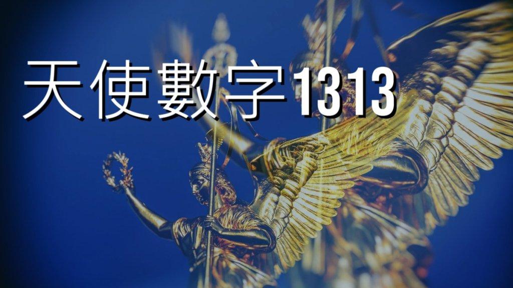 天使數字解讀-天使數字1313