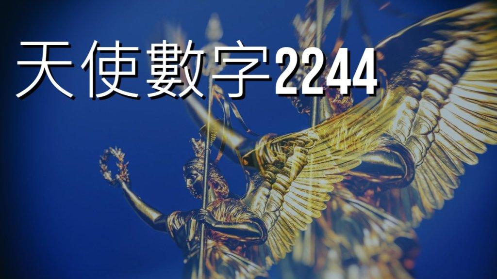 天使數字解讀-天使數字2244