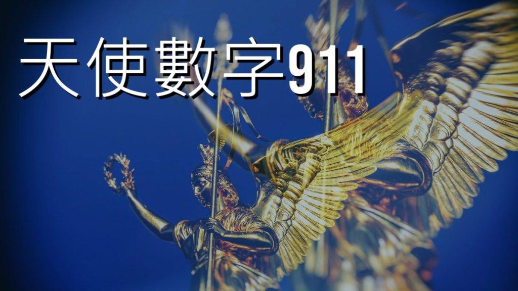天使數字解讀-天使數字911