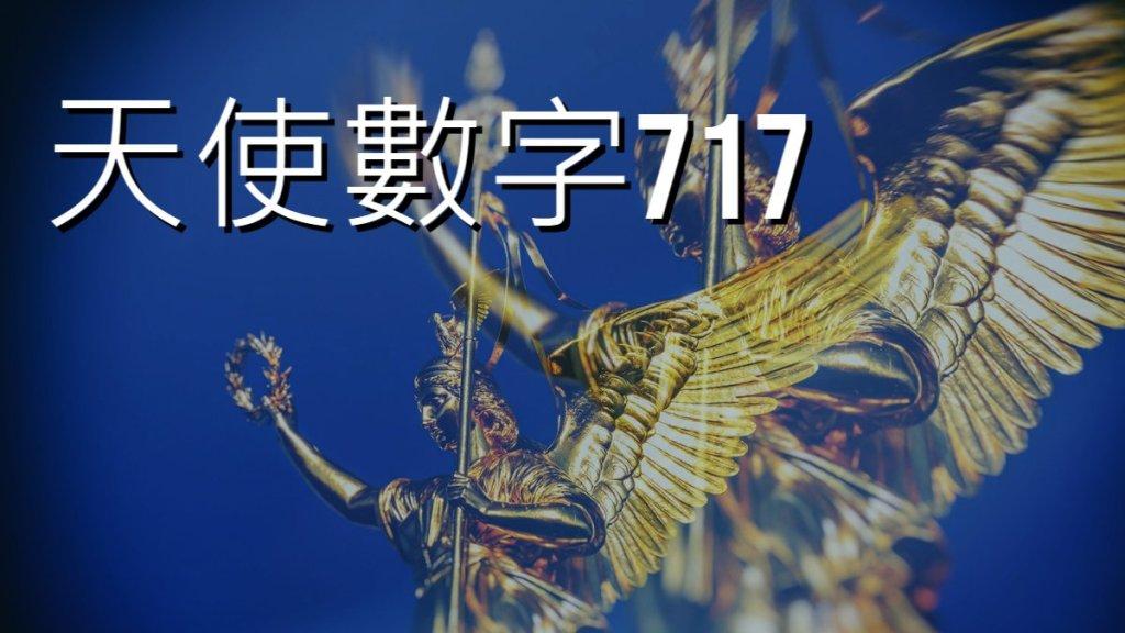 天使數字解讀-天使數字717
