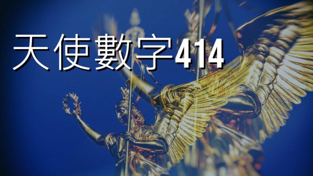 天使數字解讀-天使數字414