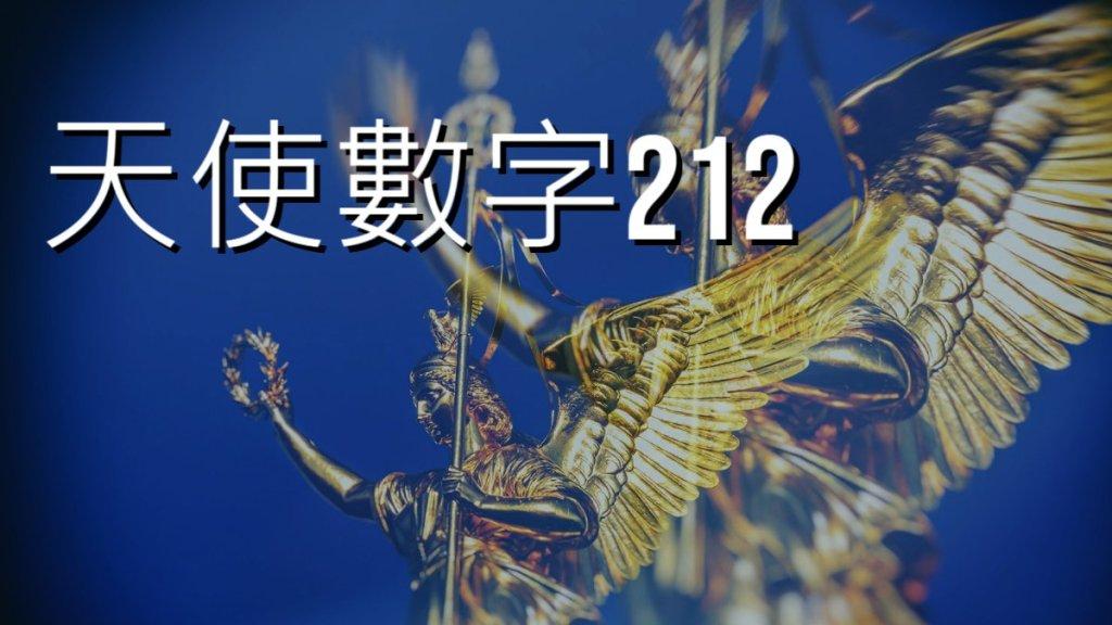 天使數字解讀-天使數字212
