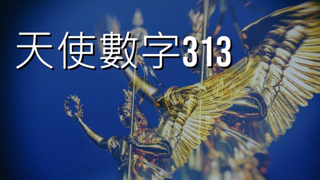 天使數字解讀-天使數字313