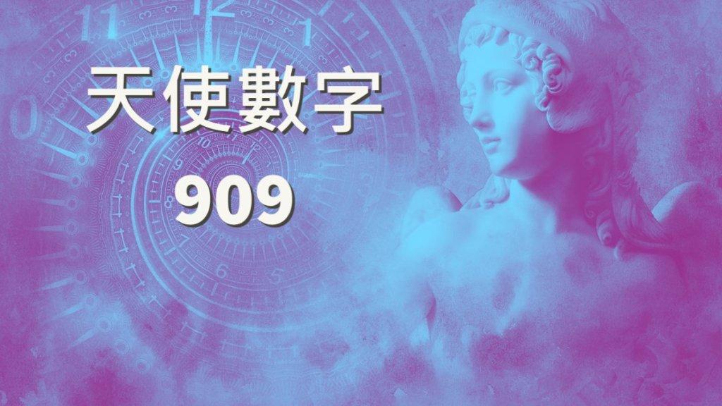 天使數字909