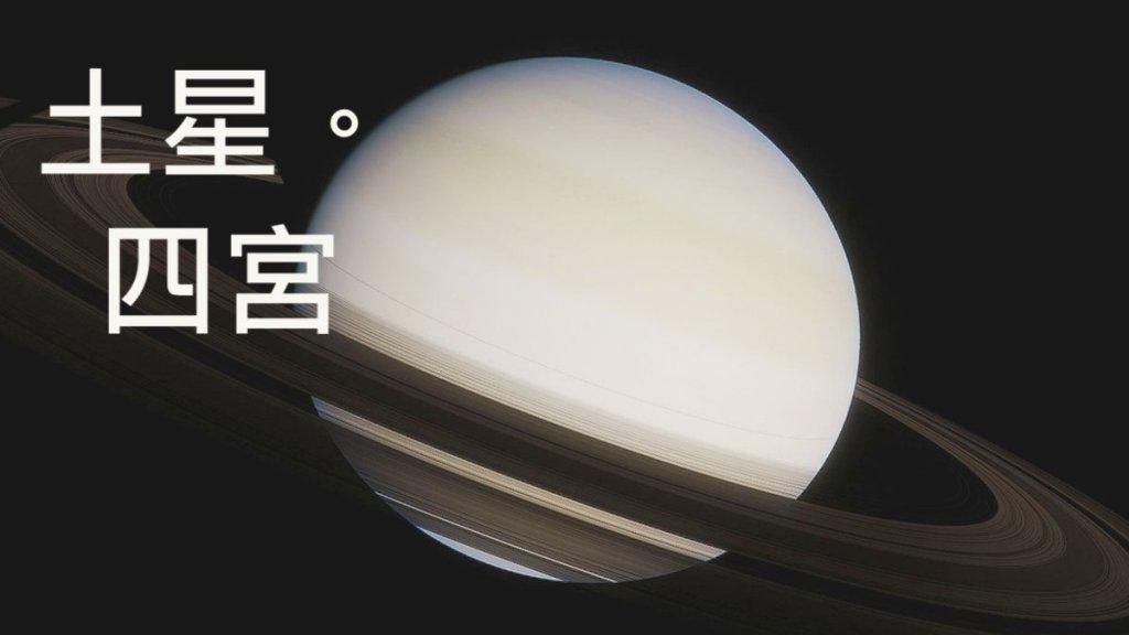 占星解讀 - 土星在第四宮