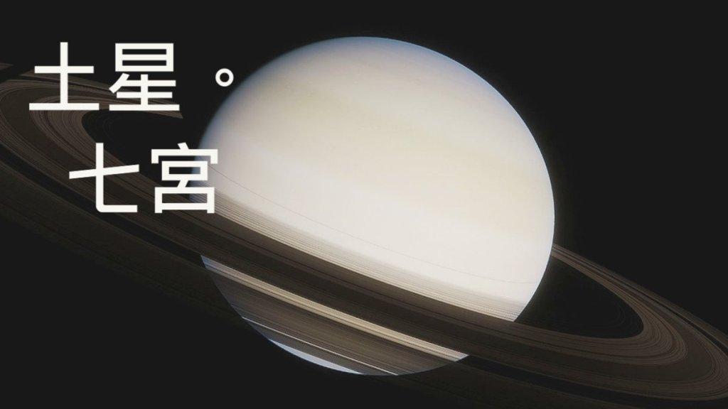 占星解讀 - 土星在第七宮