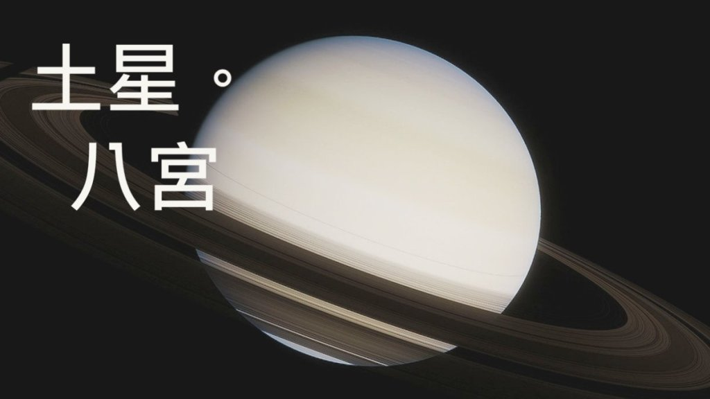 占星解讀 - 土星在第八宮