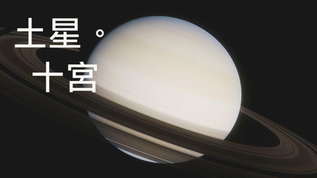 占星解讀 - 土星在第十宮