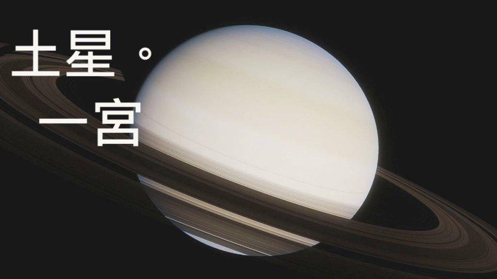 占星解讀 - 土星在第一宮