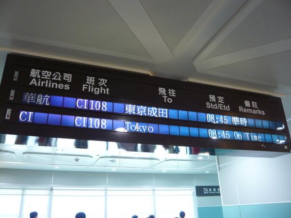搭華航CI108班機到東京成田機場 | 酷麥克同名網誌