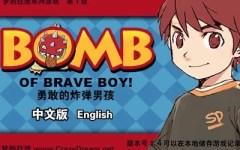 Bomb of Brave Boy