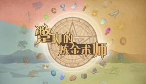 蹩脚的炼金术师(Incompetent Alchemist) Free Download
