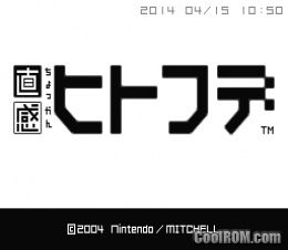Chokkan Hitofude (Japan) ROM Download for Nintendo DS