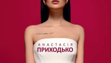 Photo of Анастасия Приходько – Я вільна (iTunes Plus) (2016)