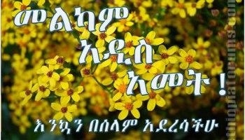 ethiopian-new-year-5