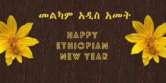 Happy Ethiopian New Year, Give Peace a Chance actualidad africa alegria sin fronteras gambo