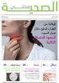 Mon Journal Santé + N6