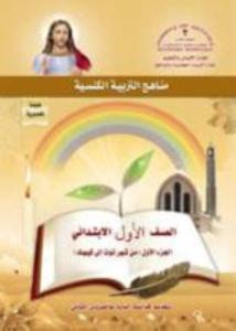 كتاب الخدمة الروحية والخادم الروحى pdf