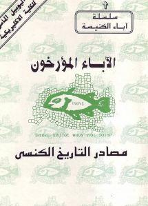 غلاف كتاب الآباء المؤرخون _ مصادر التاريخ الكنسي للقمص أثناسيوس فهمي جورج
