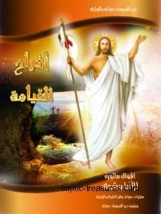أفراح القيامة - القيامة - الأنبا بيشوي.jpg