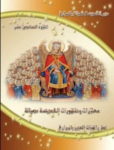الجزء 16 - معجزات القديسة دميانة وقصة حياتها وتاريخ الدير - الأنبا بيشوي.jpg