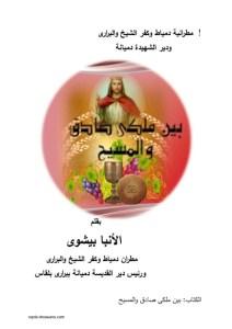 بين ملكى صادق والمسيح - شخصيات الكتاب المقدس - الأنبا بيشوي.jpg
