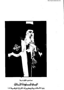 غلاف تاريخ أبو المكارم - عن الكنائس والأديرة في القرن 12 بالبساتين والفسطاط ومصر - ج2 - الأنبا صموئيل أسقف شبين القناطر المتنيح.jpg