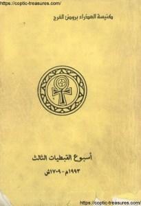 غلاف أسبوع القبطيات الثالث - 1993 - كنيسة السيدة العذراء بروض الفرج.jpg