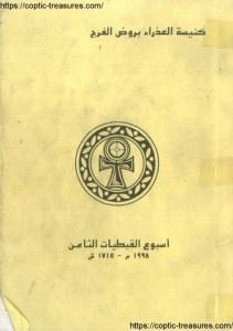 غلاف أسبوع القبطيات الثامن - 1998 - كنيسة السيدة العذراء بروض الفرج.jpg