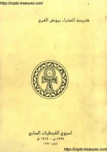 غلاف أسبوع القبطيات السابع - 1997 - كنيسة السيدة العذراء بروض الفرج.jpg