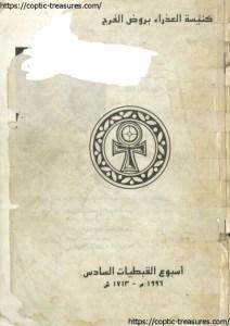 غلاف أسبوع القبطيات السادس - 1996 - كنيسة السيدة العذراء بروض الفرج.jpg