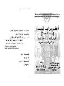 غلاف أعظم مواليد النساء - الأستاذ حنا جاب الله أبو سيف.jpg