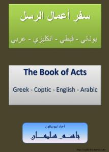 غلاف أعمال الرسل - يوناني - قبطي - انكليزي - عربي - إيبوذياكون باسم سليمان.jpg