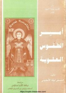 غلاف أمير الطقوس العلوية - القمص لوقا الأنطوني.jpg