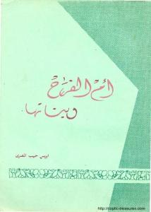 غلاف أم الفرح وبناتها - الأستاذة إيريس حبيب المصرى.jpg