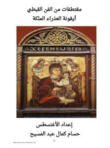 غلاف أيقونة العذراء الملكة - الأغنسطس حسام كمال.jpg