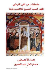 غلاف أيقونة ظهور المسيح لتوما و التلاميذ - الأغنسطس حسام كمال.jpg