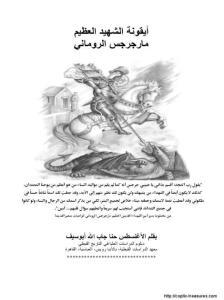 غلاف أيقونة مارجرجس الروماني - الأستاذ حنا جاب الله أبو سيف.jpg