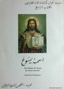 غلاف اسمه يسوع - سلسلة أقوال وات الآباء القديسين - ال الرابع - تعريب القمص إشعياء ميخائيل.jpg