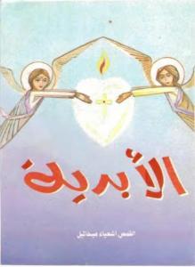 غلاف الأبدية_القمص أشعياء ميخائيل.jpg
