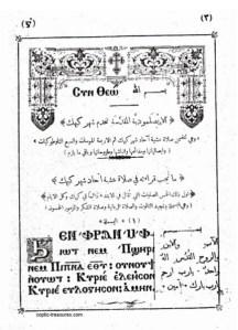 غلاف الإبصلمودية المقدسة الكيهكية - الأستاذ إقلاديوس يوحنا لبيب.jpg