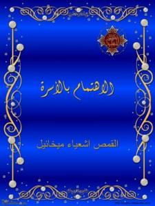 غلاف الاهتمام بالاسرة - القمص اشعياء ميخائيل.jpg